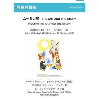 ムーミン展 THE ART AND THE STORY(美術館/博物館)