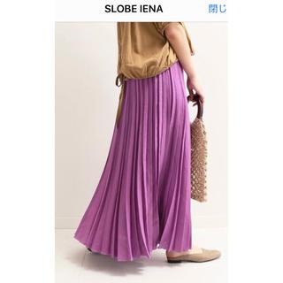 イエナスローブ(IENA SLOBE)のスローブイエナ SLOBE IENA ロングスカート プリーツスカート (ロングスカート)