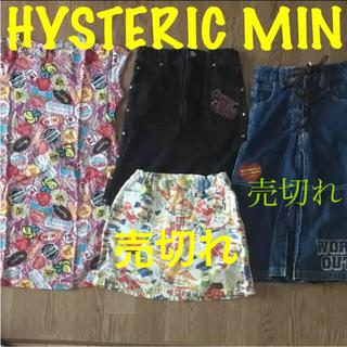 ヒステリックミニ(HYSTERIC MINI)の⑥HYSTERIC MINI☆ヒステリックミニワンピ、スカートセット(スカート)