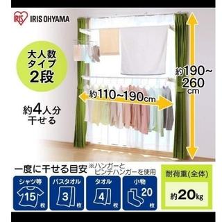アイリスオーヤマ(アイリスオーヤマ)のアイリスオーヤマ 窓枠つぱり物干し (日用品/生活雑貨)