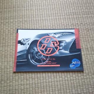 トヨタ - トヨタ 86 ハチロク 特別仕様車 GTソーラーオレンジリミテッド カタログ
