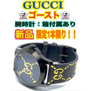 Gucci - 新品⭐️GUCCI グッチ ゴーストGG 腕時計 ウォッチ クォーツ 箱付き