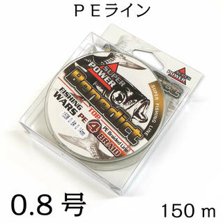 PEライン 4編 0.8号  150m マルチカラー 5色(釣り糸/ライン)