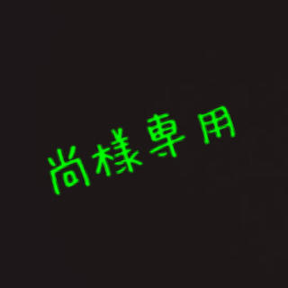 アンチ(ANTI)の尚様専用(Tシャツ/カットソー(半袖/袖なし))