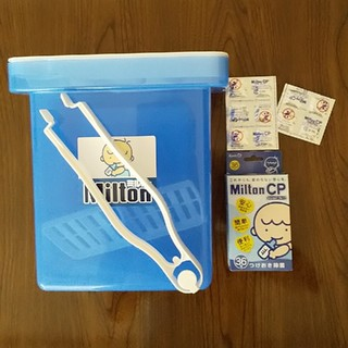 ミルトン容器(哺乳ビン用消毒/衛生ケース)
