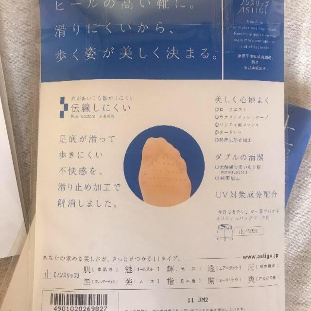 Atsugi(アツギ)の定価1100円 アスティーグ 止 ストッキング 値下げ レディースのレッグウェア(タイツ/ストッキング)の商品写真