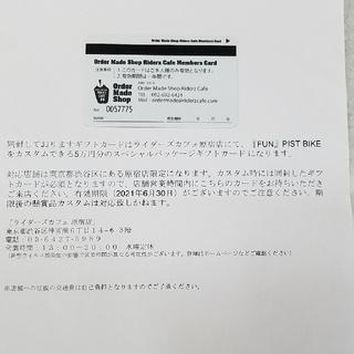 スペシャルパッケージギフトガード【金券】(その他)