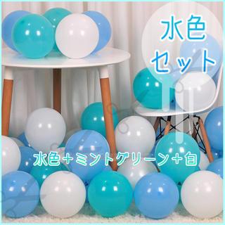 風船バルーン★水色セット(フォトフレーム)