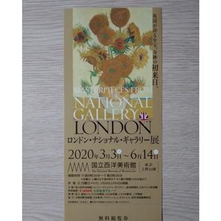 ロンドンナショナルギャラリー展招待券1枚です。(美術館/博物館)