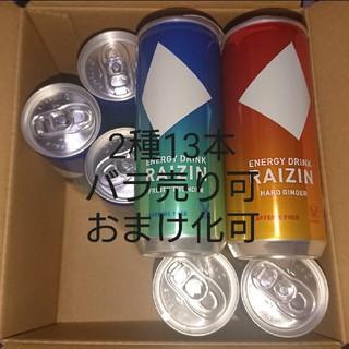 バラ売り可★RAIZIN 2種13本セット(その他)