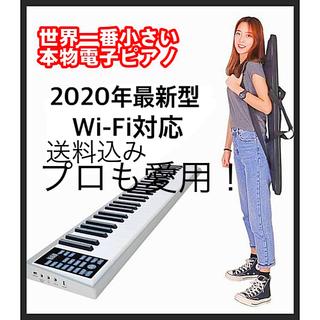 電子ピアノ最新型 多機能Wi-Fi対応 iPhone キーボード(電子ピアノ)