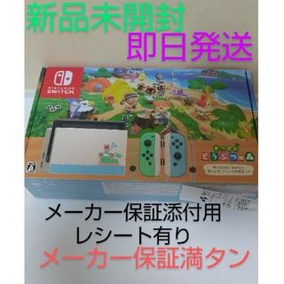 任天堂switchどうぶつの森セット新品未開封本体(家庭用ゲーム機本体)