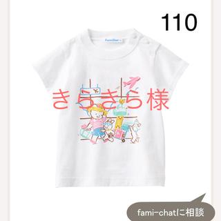 ファミリア(familiar)のファミリア 今季おはなしTシャツ 110(Tシャツ/カットソー)