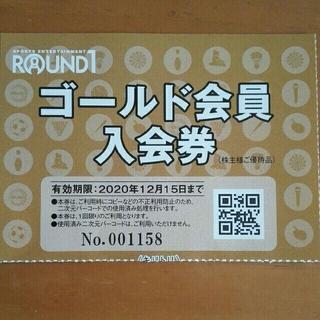 ラウンドワン株主優待(ボウリング場)