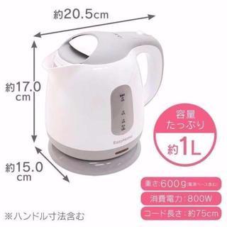 電気ケトル 1.0L ホワイト ¥2,245 商品説明  送料  《新品・未使用(ワイドダブルベッド)