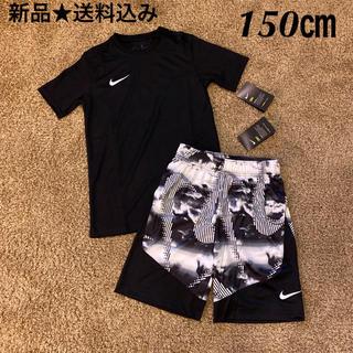 NIKE - NIKE ジュニア 150㎝ Dri-Fit  黒 Tシャツ  ハーフパンツ