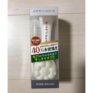 エイプリルスキン 毛穴ケアブラシ(洗顔ネット/泡立て小物)
