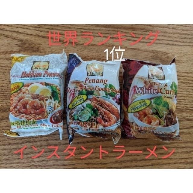 【入手困難】 ペナンホワイトカレーヌードル トムヤムクン ホッケンプラウン 6個 食品/飲料/酒の加工食品(インスタント食品)の商品写真