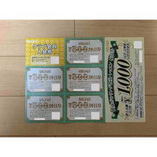 ROUND1 ラウンドワン 株主優待券(ボウリング場)