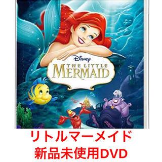 Disney - リトルマーメイド DVD 新品未使用