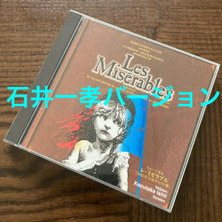 東宝ミュージカル レミゼラブル  石井一孝 CD(その他)