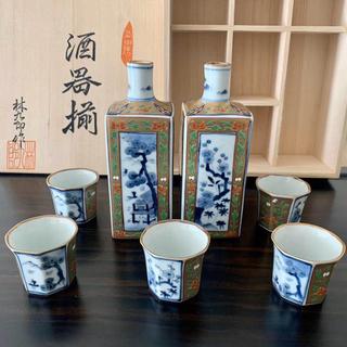 新品 林九郎 窯 波佐見焼 古伊万里様式 手作り 酒器 おちょこ セット