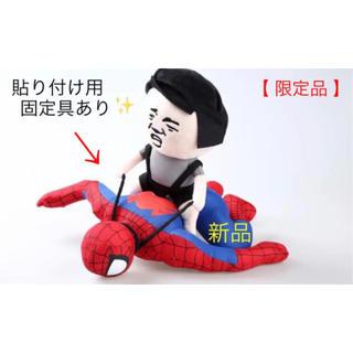 マーベル(MARVEL)のおもしろ❗️SM スパイダーマン 貼りつけ人形✨アメコミ マーベル USJ 49(アメコミ)
