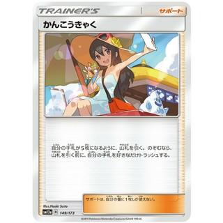 ポケモン(ポケモン)のポケモンカード  かんこうきゃく(シングルカード)