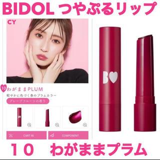NMB48 - 新品♡吉田朱里 B IDOL リップ わがままPLUM