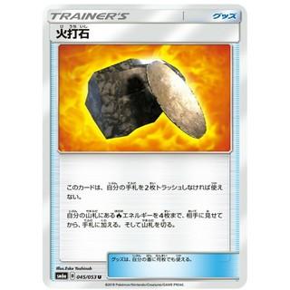 ポケモン(ポケモン)のポケモンカード  火打石(シングルカード)