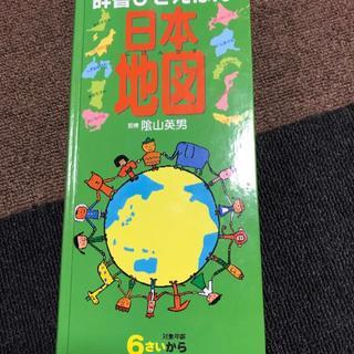 辞書びきえほん 日本地図☆中古(その他)