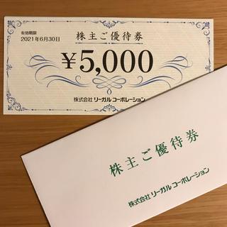 リーガル(REGAL)のラクマパック込 ◾️ リーガル  株主優待券 5,000円券 です。(ショッピング)