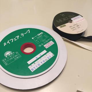 アサヒ(アサヒ)のメイフェアテープとシルクリボン(各種パーツ)