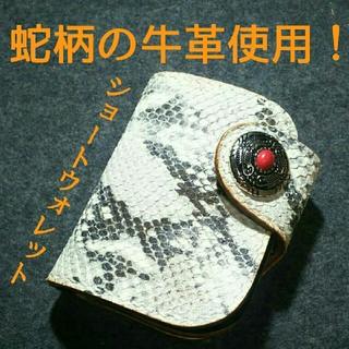 【蛇柄】ハンドメイド牛革100%ショートウォレット‼(折り財布)