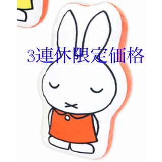 タイトー(TAITO)のミッフィーダイカットオレンジクッション☆新品、未使用、未開封(キャラクターグッズ)