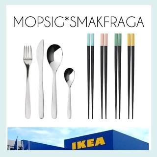 イケア(IKEA)の【IKEA】MOPSIG SMAKFRAGA カトラリー&箸セット*おまけ付き*(カトラリー/箸)