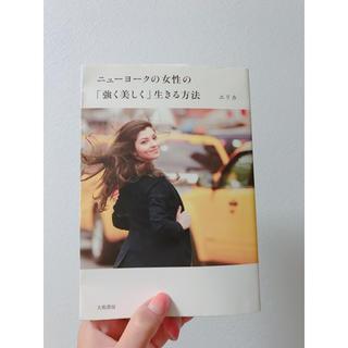 コウダンシャ(講談社)のニューヨークの女性の『強く美しく』生きる方法(ファッション)