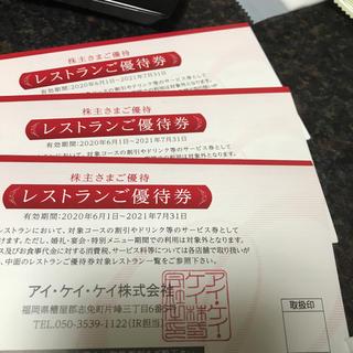 アイケイケイ レストランご優待券(レストラン/食事券)