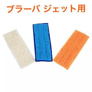 ブラーバ ジェット 洗濯可能★ 交換用 クリーニングパッド モップ シート(掃除機)