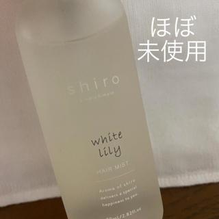 シロ(shiro)のshiro シロ ヘアミスト ホワイトリリー(ヘアウォーター/ヘアミスト)