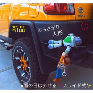 ディズニー(Disney)のトイストーリー 車 ぶらさがり✨ウッディ&バズ 雨の日は外せる ディズニー 52(車外アクセサリ)