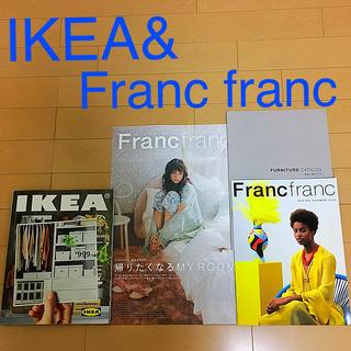 イケア(IKEA)のIKEAカタログ、フランフランカタログ(その他)