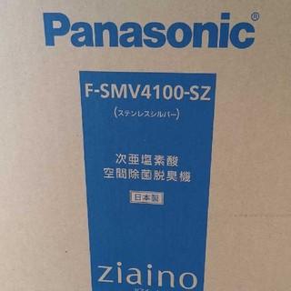 Panasonic - パナソニック ジアイーノ F-SMV4100-SZ