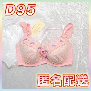 ニッセン(ニッセン)のD95ニッセンブラ(ピンク)-NI090B(ブラ)
