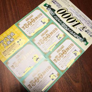 ラウンドワン◆株主優待◆最新版(ボウリング場)
