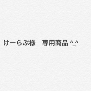 エムピウ(m+)のけーらぶ様 専用商品^_^(オイル/美容液)
