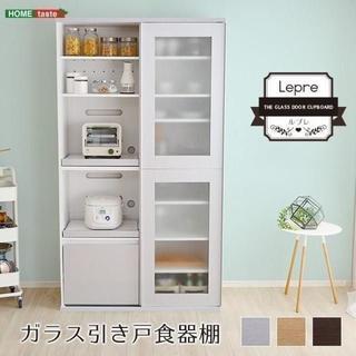 スライドタイプ☆ガラス引戸食器棚 Lepre-ルプレ-(キッチン収納)