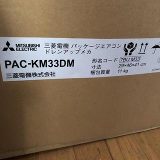 ミツビシデンキ(三菱電機)の三菱 業務用エアコン 部材PAC-KM33DM ドレンアップメカ(エアコン)