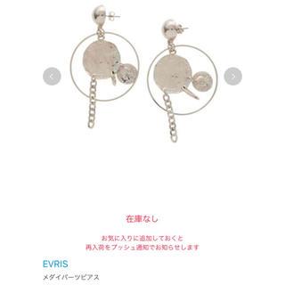 エヴリス(EVRIS)のクーポン期間お値下げ☆新品未使用EVRISメダイパーツピアス完売品(ピアス)