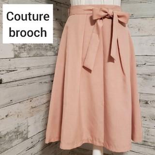 クチュールブローチ(Couture Brooch)の【タグ付き】クチュールブローチスカートロング丈(ロングスカート)